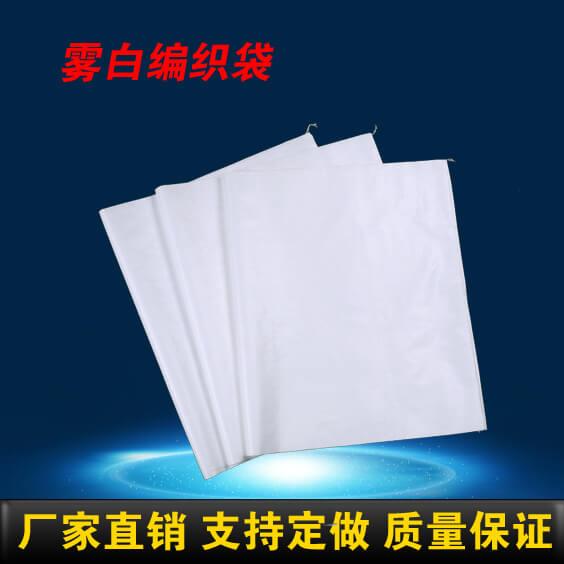 雾白色编织袋
