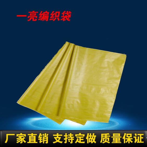 一级亮黄编织袋