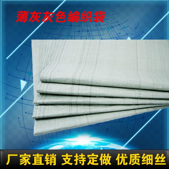 薄灰编织袋