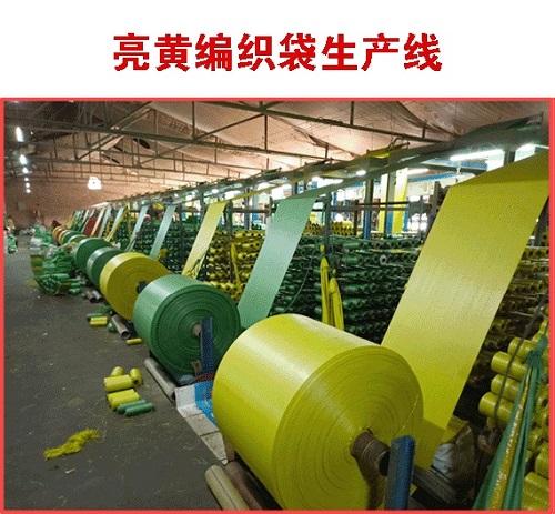 亮黄编织袋生产线
