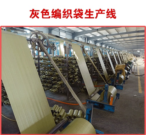 灰色编织袋生产线
